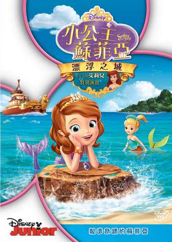 小公主苏菲亚:漂浮之城