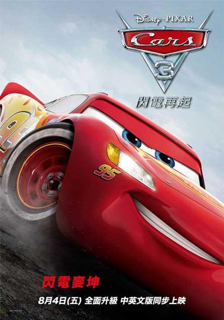 Cars3:閃電再起