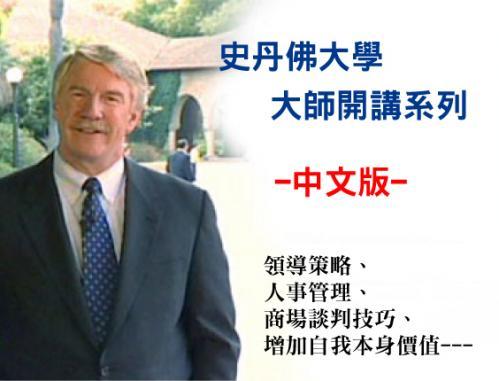 史丹佛大學大師開講系列-中文版