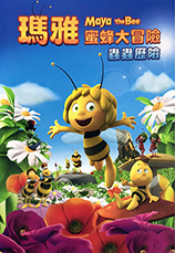 瑪雅蜜蜂大冒險:蟲蟲歷險