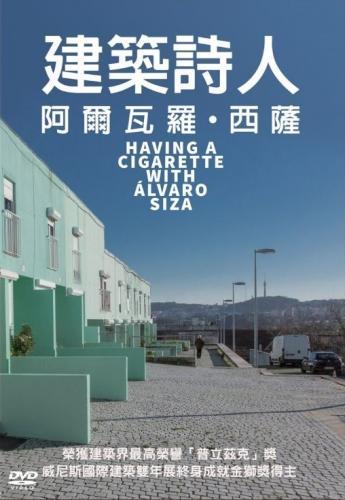 建築詩人阿爾瓦羅•西薩