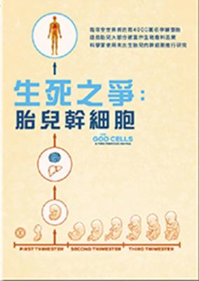 生死之爭:胎兒幹細胞