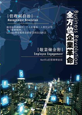 全方位企業革命:管理與自治.敬業煉金術